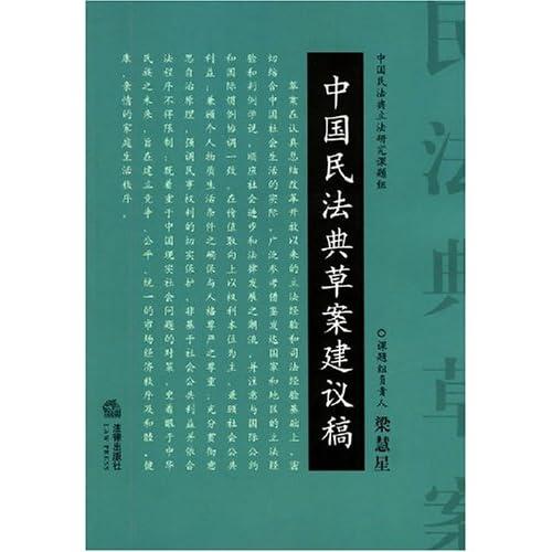 中国民法典草案建议稿