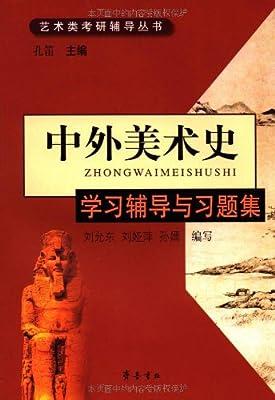 中外美术史学习辅导与习题集.pdf
