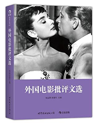 外国电影批评文选.pdf