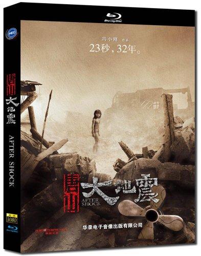 Пережившие ужас / Таншаньское землетрясение / Aftershock (2010) BDRip от HQ-ViDEO