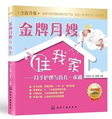"""金牌月嫂""""住""""我家:月子护理与育儿一本通.pdf"""