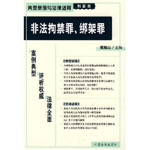 非法拘禁罪绑架罪(刑事类)/典型案例与法律适用