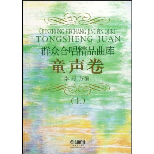 今天是你的生日中国合唱谱
