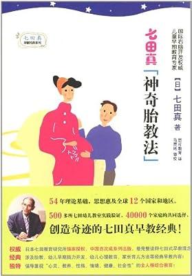 七田真神奇胎教法.pdf