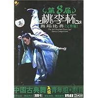 第8届桃李杯舞蹈比赛完整版:中国古典舞A级青年组剧目
