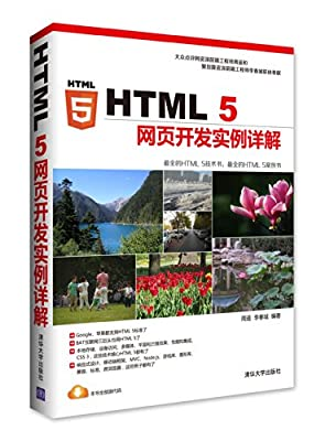 HTML 5网页开发实例详解.pdf