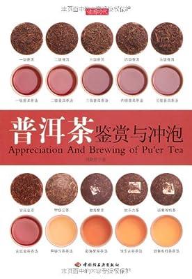 普洱茶鉴赏与冲泡.pdf