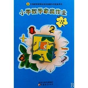 小学数学家庭作业:1下/本书编写组-图书-亚马逊中国