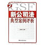 新公司法典型案例评析/新公司法实务丛书