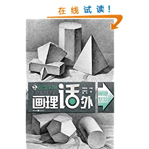 《石膏几何体-画理话外》