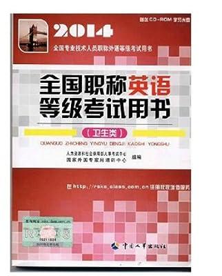 2014 全国职称英语等级考试教材+大纲+历年真题 赠光盘!.pdf