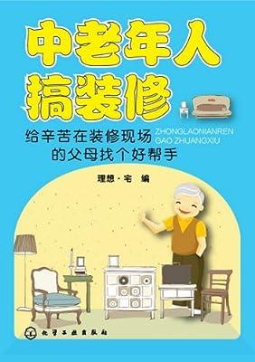 中老年人搞装修:给辛苦在装修现场的父母找个好帮手.pdf
