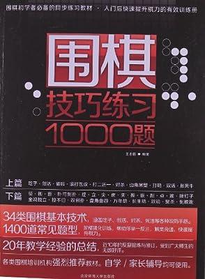 围棋技巧练习1000题.pdf