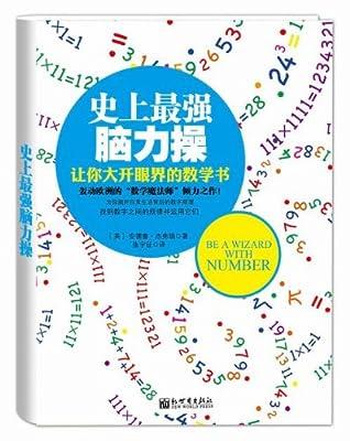 史上最强脑力操:让你大开眼界的数学书.pdf