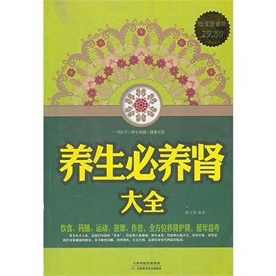 养生必养肾大全.pdf