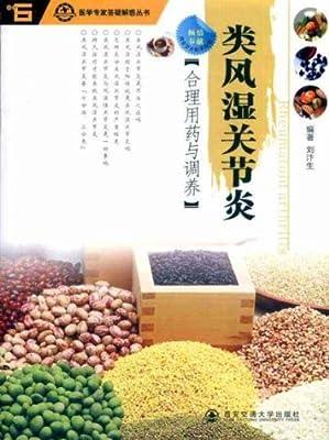 类风湿关节炎:合理用药与调养.pdf