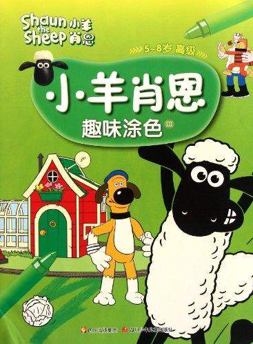 《小羊肖恩趣味涂色Ⅲ》,你的画笔来描绘与众不同的小羊肖恩吧.