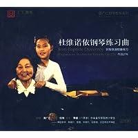 杜维诺依钢琴练习曲手指快速预备练习作品276