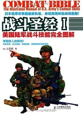 战斗圣经1:美国陆军战斗技能完全图解.pdf