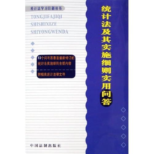 统计法及其实施细则实用问答(统计法学习培训用书)