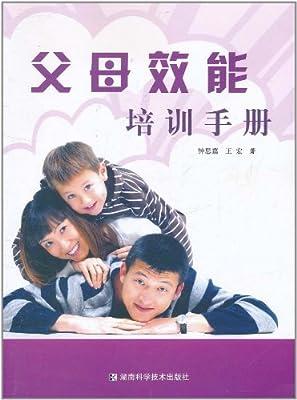 父母效能培训手册.pdf
