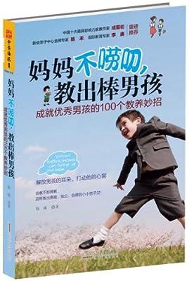 妈妈不唠叨,教出棒男孩:成就优秀男孩的100个教养妙招.pdf