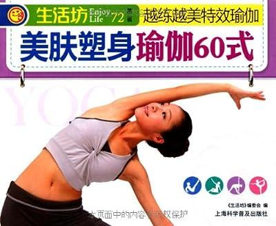 生活坊72•越练越美特效瑜伽:美肤塑身瑜伽60式.pdf