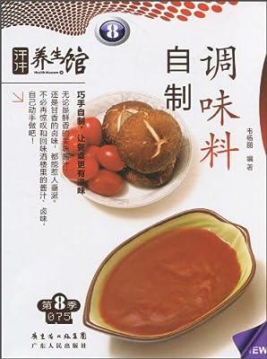 自制调味料.pdf