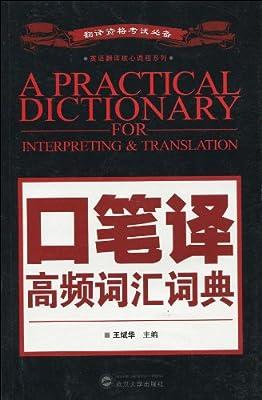 英语翻译核心课程系列•口笔译高频词汇词典.pdf