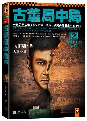 古董局中局2:清明上河图之谜.pdf