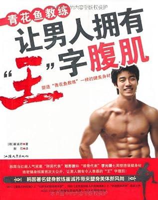 """青花鱼教练让男人拥有""""王""""字腹肌.pdf"""