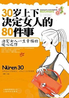 30岁上下决定女人的80件事.pdf