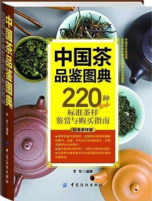 中国茶品鉴图典:220种标准茶样鉴赏与购买指南.pdf