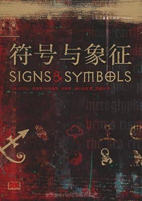 符号与象征.pdf