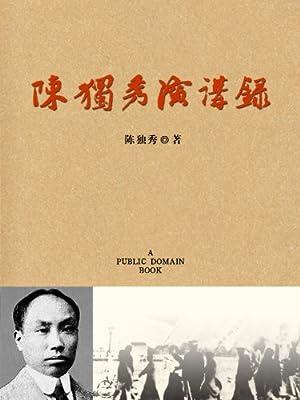 陈独秀演讲录.pdf