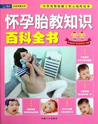 怀孕胎教知识百科全书.pdf
