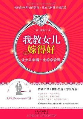 我教女儿嫁得好:让女儿幸福一生的恋爱课.pdf