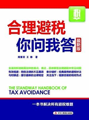 合理避税你问我答.pdf