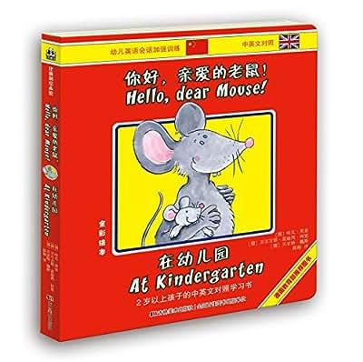 你好,亲爱的老鼠!:在幼儿园.pdf