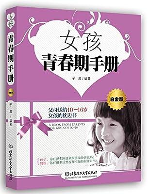 女孩青春期手册.pdf