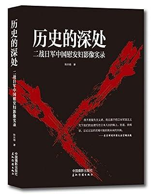 历史的深处:二战日军中国慰安妇影像实录.pdf