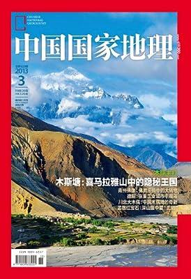 中国国家地理.pdf