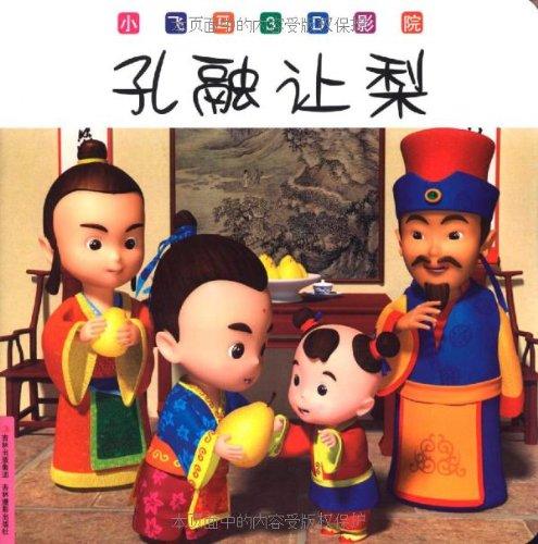 小飞马3d影院:孔融让梨(注音版)图片