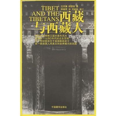 西藏与西藏人.pdf