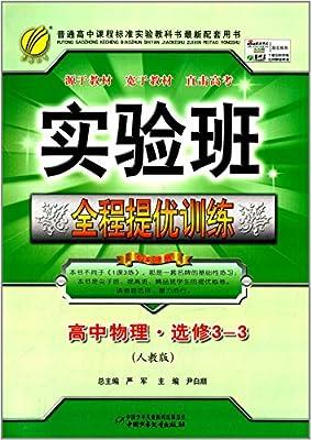 春雨教育·实验班全程提优训练:高中物理·选修3-3.pdf