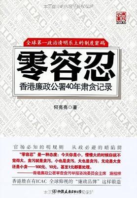 零容忍:香港廉政公署40年肃贪记录.pdf