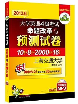 华研外语•2013.6大学英语4级考试命题改革与预测试卷.pdf