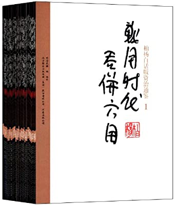 柏杨白话版资治通鉴.pdf
