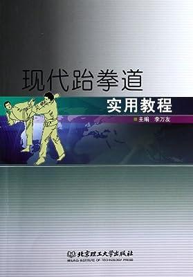 现代跆拳道实用教程.pdf