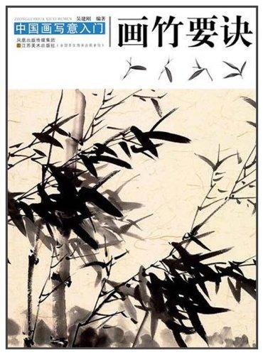 中国画写意入门:竹子要诀图片
